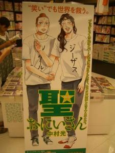 Jesus & Buddha visit a Tokyo book store.