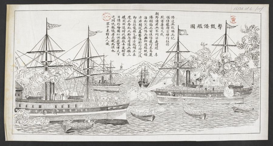 Chinese Naval Battle
